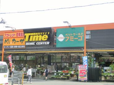 ホームセンタータイム多治米店の画像1