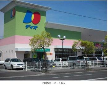ディオ 福山南店の画像1