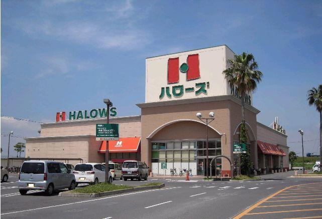 ハローズ 水呑店の画像