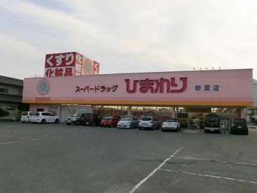 ひまわり 新涯店の画像1