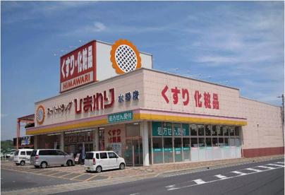 ひまわり 水呑店の画像1