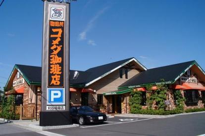 コメダ珈琲店 堺鳳店の画像1