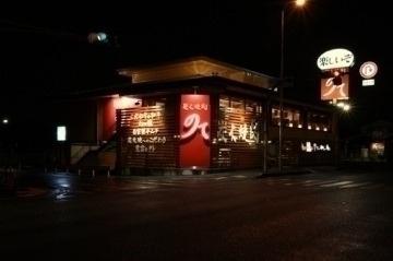 炭火焼肉のて 鳳店の画像1