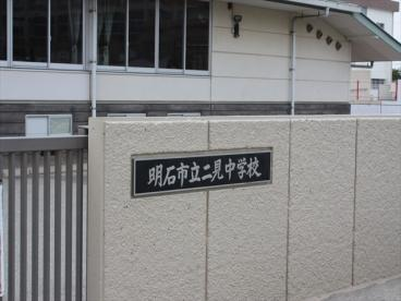 二見中学校の画像1