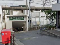 江ノ島電鉄『鵠沼』駅