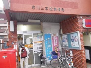 市川三本松郵便局の画像1