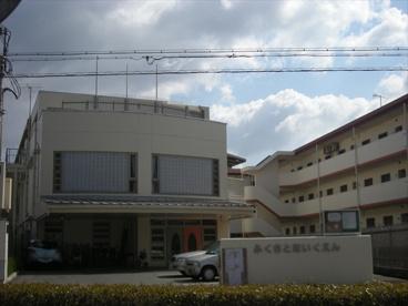 福里保育園の画像2
