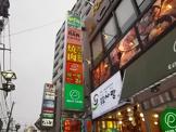 焼肉韓国料理ハンサラン市川店
