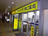 日本調剤 市川南口薬局