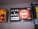 ワイプ 市川北口駅前店 (WIP)