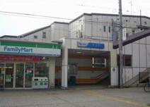 小田急江ノ島線『長後』駅