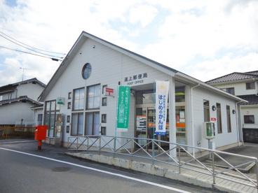 道上郵便局の画像1