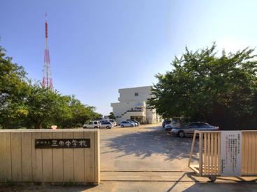 三田中学校の画像1
