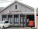 福山千田郵便局