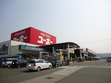 ユーホー 神辺店の画像1