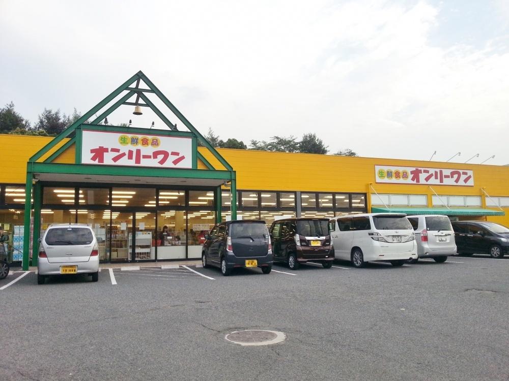 オンリーワン 旭ヶ丘店の画像