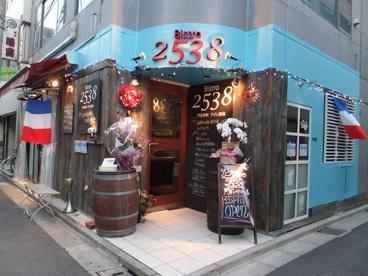 ワイン酒場Bistro 2538(にこみや)の画像1