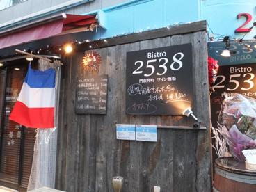 ワイン酒場Bistro 2538(にこみや)の画像2