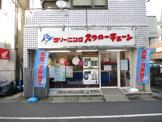 スワローチェーン 富ヶ谷店