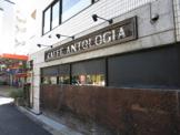 CAFFE ANTOLOGIA (カフェ アンソロジア)