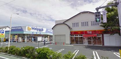 ウェルパーク三鷹牟礼店の画像1