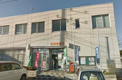 大穂郵便局の画像1