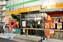 アコレ 富士見台1丁目店