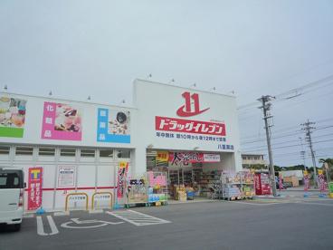 ドラッグイレブン八重瀬店の画像1