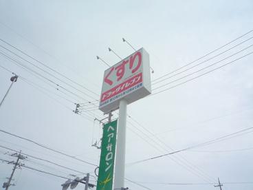 ドラッグイレブン八重瀬店の画像2