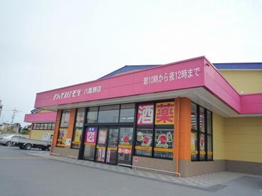 ドラッグストアモリ八重瀬店の画像2