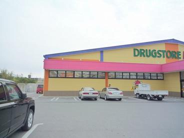 ドラッグストアモリ八重瀬店の画像5
