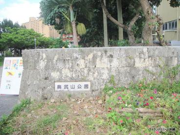 奥武山公園の画像1