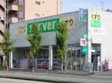ドラッグストアサーバ尼崎下坂部店
