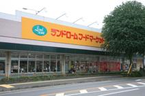 ランドロームフードマーケット都賀店