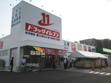 ドラッグイレブン津嘉山店の画像1