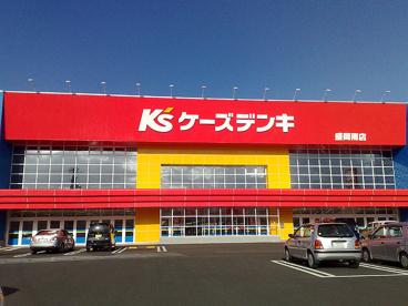 ケーズデンキ盛岡南店の画像1