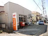 薬円台郵便局