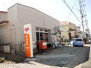 薬円台郵便局の画像1