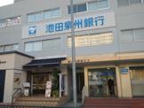 池田泉州銀行桃山台支店