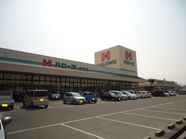 ハローズ 神辺店の画像1