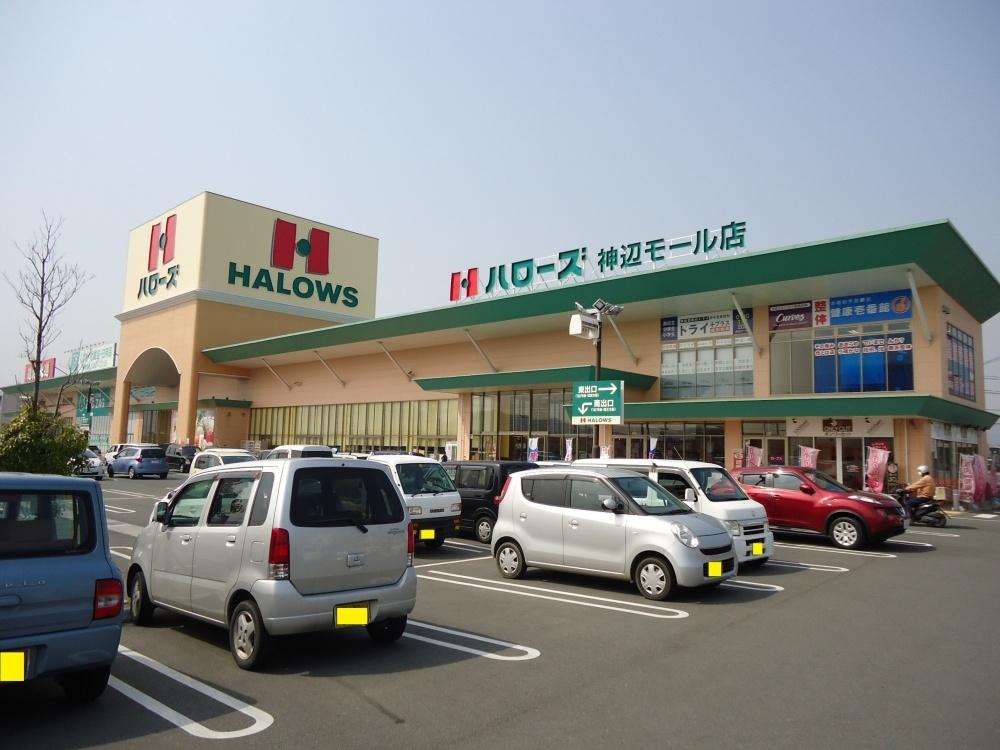 ハローズ 神辺モール店の画像
