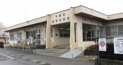 千葉市役所 長作公民館の画像1