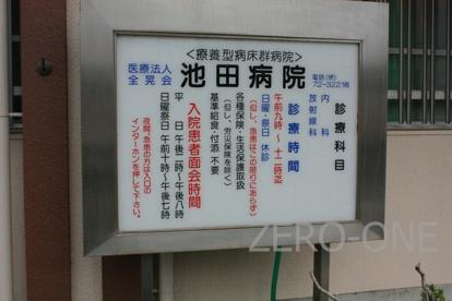 池田病院の画像2