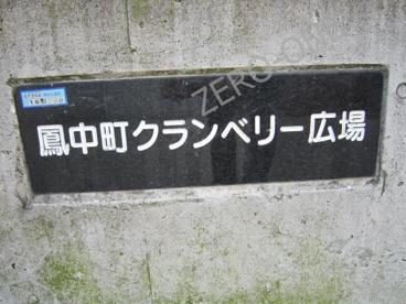 鳳中町クランベリー広場の画像1