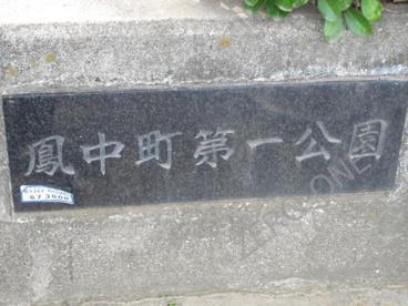鳳中町第1公園の画像3