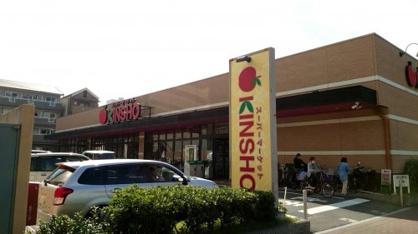 近商ストア 大小路店の画像1