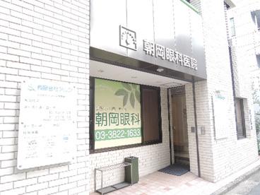 朝岡眼科医院の画像1