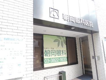 朝岡眼科医院の画像2