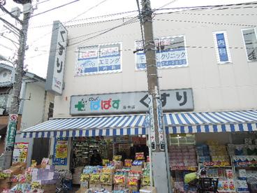 ぱぱす 谷中店の画像1