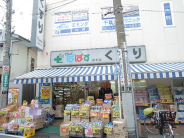 ぱぱす 谷中店の画像3